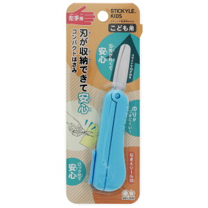 スティッキールはさみキッズ(STICKLE KIDS)(子供用スライド式ペン型携帯ハサミ)刃が収納できるコンパクトはさみ L(左手用)ブルー(S3720144)