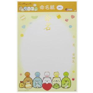 すみっコぐらし&mom命名紙A3(キャラクター命名用紙A3)(1151254A)