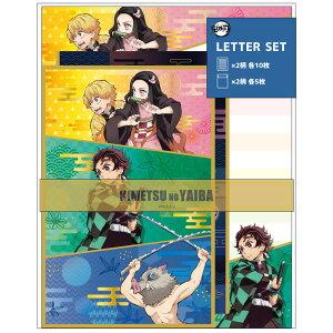 鬼滅の刃(きめつのやいば)サンスター2月レターセット(封筒便箋セット) B(S2088312)