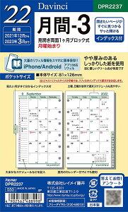 2022年ポケットサイズ(B7以下)月間-32021年12月始まりDavinci(ダヴィンチ)システム手帳(リフィル)マンスリー(月間)(令和4年)版ダイアリー(スケジュール帳)(DPR2237)