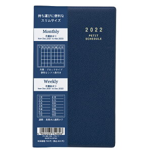 2022年B7サイズ改(90×154mmコンパクトなダイアリー手帳月間ブロック&見開き2週間(スケジュール帳)プチスケジュール ナカバヤシ ブルー(PS-002-22B)