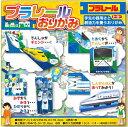 プラレールおりがみ(15.0)(031485)