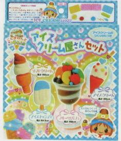 ねんどで作るお店屋さんシリーズねんど(小麦ねんど/小麦粘土)/アイスクリーム屋さんセット(114106)