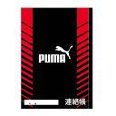 プーマ(PUMA)連絡帳(れんらくちょう)(677PMB)