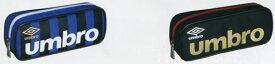 UMBRO(アンブロ)2014.11ミニペンポーチ(ペンケース)(AH100-5x)