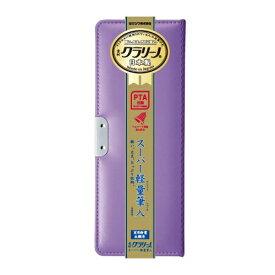 STADクラリーノ筆入れ スーパー軽量/大容量(マグネット筆箱)パープル(CX133)