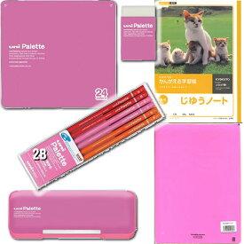 【色鉛筆24色も入ったセット!】シンプルカラー文具ユニパレット ピンク三菱鉛筆ユニスターかきかた鉛筆2B+色鉛筆24色入り6点文具セット(16plp-2B+24c-6set)【鉛筆名入れ無料】