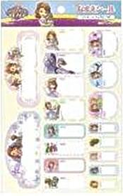 ちいさなプリンセスソフィア(リトルプリンセス)(Disney LittlePrincess)名前シール(おなまえシール)(2211404A)