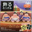 飾るおりがみ「相撲(sumo)」日本伝統文化シリーズ(290mmの特大折り紙入)(28-2089)