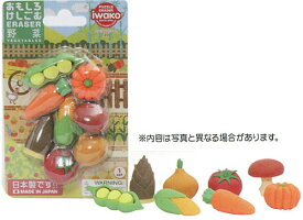 イワコーおもしろ消しゴム【新柄】パックケシゴム やさい(野菜)(ER-BRI023)