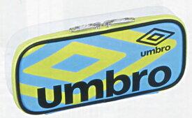 UMBRO(アンブロ)2015.11UMB仕切りペンポーチ(ペンケース/筆箱)SKY(H140-29)