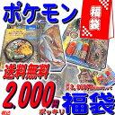 送料税込ポッキリ2000円福袋ポケモン福袋(ポケットモンスターギフト福袋)3560円相当のグッズがたっぷり入ってこのお値…