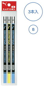 プーマ「PUMA」鉛筆B かきかたえんぴつ3本入(PM103)