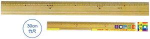 30cm竹尺(竹製30cm定規/竹さし)端目盛/名前シール付き(TS001)