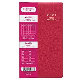 2021年B7サイズ改(90×154mmコンパクトなダイアリー手帳月間ブロック&見開き2週間(スケジュール帳)プチスケジュール ナカバヤシ ピンクPS-002-21P)
