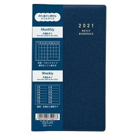 2021年B7サイズ改(90×154mmコンパクトなダイアリー手帳月間ブロック&見開き2週間(スケジュール帳)プチスケジュール ナカバヤシ ブルー(PS-002-21B)