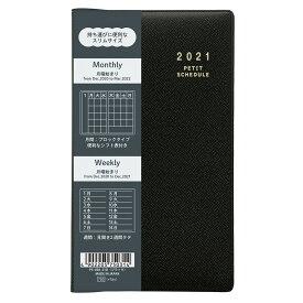 2021年B7サイズ改(90×154mmコンパクトなダイアリー手帳月間ブロック&見開き2週間(スケジュール帳)プチスケジュール ナカバヤシ ブラック(PS-002-21D)