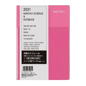 2021年B6サイズ(134×188mm)ノートページがたっぷりなベーシックダイアリー手帳月間ブロック(スケジュール帳)マンスリーカラード ナカバヤシ ピンク(DUV-B602-21P)