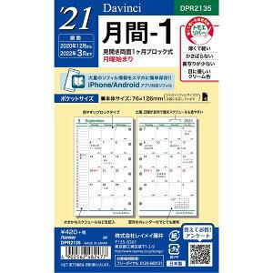 2021年ポケットサイズ(B7以下)月間-12020年12月始まりDavinci(ダヴィンチ)システム手帳(リフィル)マンスリー(月間)(令和3年)版ダイアリー(スケジュール帳)(DPR2135)