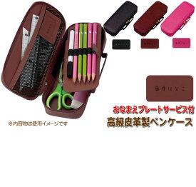 高級再生皮革仕様「超軽量&大容量筆箱」トップライナーペンケース(皮革製筆入れ)レイメイ藤井(FSB602A)