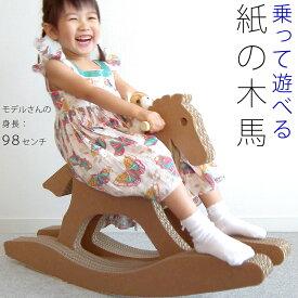 子ども 遊具 プレゼント お祝いにも最適 紙の木馬 Rサイズ キッズ おもちゃ トライウォール強化段ボール 日本製