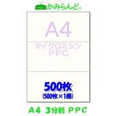 A43分割マイクロミシンPPC