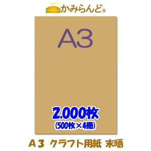 【送料無料】【A3】 クラフト用紙 未晒 2000枚 格安 クラフト紙