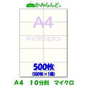 A410分割マイクロミシン目入り用紙500枚