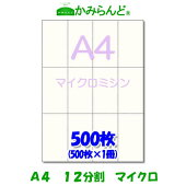 A412分割マイクロミシン目入り用紙500枚
