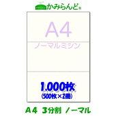 A43分割ミシン目入り用紙1000枚