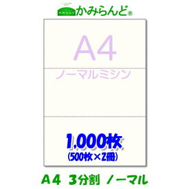【A4】3分割 ミシン目入り用紙 1000枚 上質コピー用紙 帳票 3面ミシン目用紙  各種帳票 伝票用に カット紙 ミシン入用紙