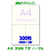 【A4】3分割T字ミシン目入り用紙500枚