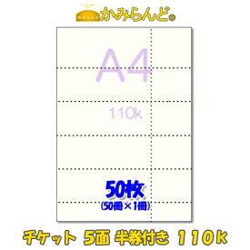 【DM便のみ送料無料】【A4】チケット用5面 半券付タイプ 110kミシン入 50枚 カット紙