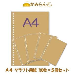 【A4】30穴入り100枚パック5冊セット クラフト未晒 ファイル用バインダー用30穴 ルーズリーフ 書類の整理に便利