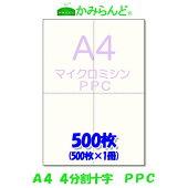 【A4】ミシン目入用紙十字500枚ppc