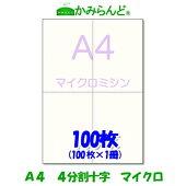 【A4】マイクロミシン目入用紙十字100枚