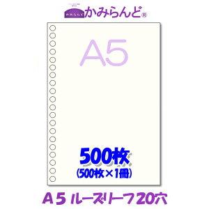 【A5】ルーズリーフ20穴入り500枚 高級上質コピー用紙 ファイル用バインダー用20穴ドンコ穴書類の整理に便利