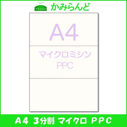 【A4】3分割 マイクロミシン目入り用紙 PPCコピー紙 500枚 ミシン目用紙 ミシン入用紙 各種帳票用紙3面 カット紙