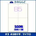 【B5】十字 4分割  マイクロミシン目入り用紙 500枚 上質コピー用紙 ミシン目用紙 各種帳票 伝票用に ミシン入用紙…