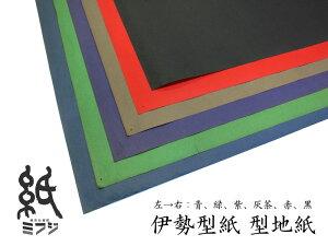 【伊勢型紙】色柿渋紙(型地紙)全7色灰茶/青/紫/緑/赤/黒/オレンジ