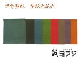 【和紙】色柿渋紙(型地紙)色紙サイズ 全6色黒/灰茶/青/紫/緑/赤伊勢型紙用