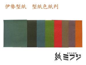 【伊勢型紙】色柿渋紙(型地紙)色紙サイズ 全6色黒/灰茶/青/紫/緑/赤