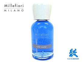 【ルームフレグランス】MillefioriミッレフィオーリFragrance Diffuserフレングランス ディフューザーナチュラルシリーズCold Waterコールドウォーター