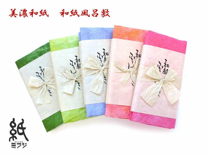 【風呂敷】美濃和紙 風呂敷 全11色
