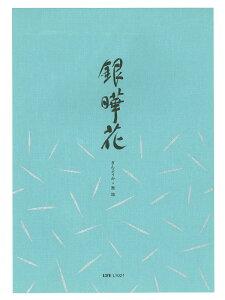 【便箋】銀曄花L1021 無地30枚綴り