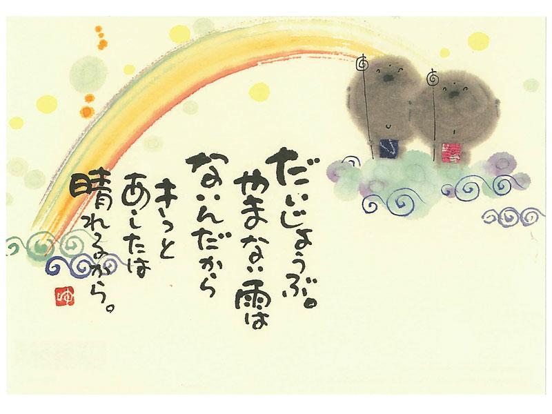 【ポストカード】御木幽石 みきゆうせきYM W47