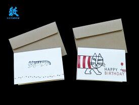 【リサラーソン LISA LARSON】バースデーカードグリーティングカード全2色