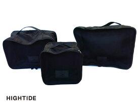 【バッグインバッグ】HIGHTIDE ハイタイドnahe ネーエトラベルパッキングバッグ3サイズセットGB238 BKブラック