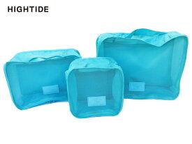 【バッグインバッグ】HIGHTIDE ハイタイドnahe ネーエトラベルパッキングバッグ3サイズセットGB238 LBLライトブルー