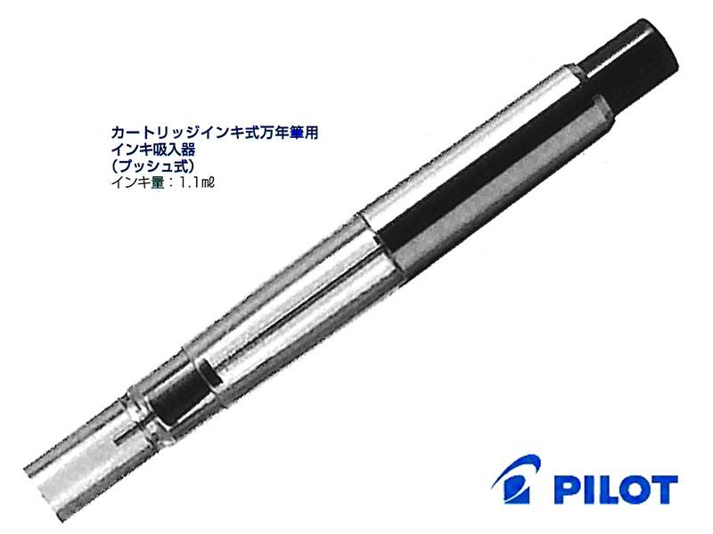 【万年筆】Pilot パイロット万年筆 カートリッジインキ式コンバーター CON-702本入り